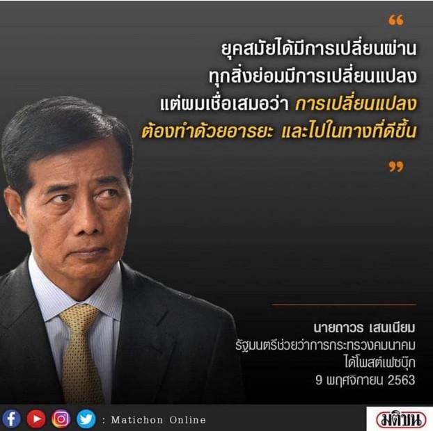 คุณูปการขององค์พระมหากษัตริย์ที่มีต่อชาติไทย
